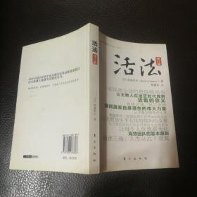 活法(修订版)