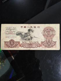 1960年5元炼钢纸币
