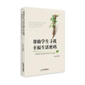 帮助学生寻找幸福生活密码·特级教师毛经文的历史教育主张与追求