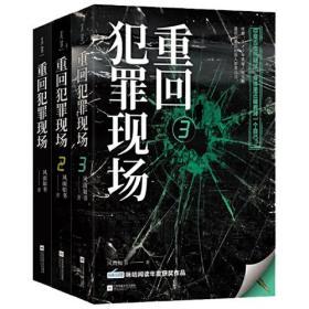 重回犯罪现场(套装全3册)