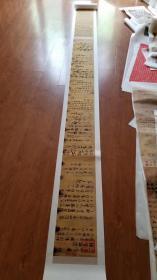 王羲之一门书翰.。万岁通天帖。纸本大小26.62*380.18厘米。宣纸原色原大仿真。微喷复制