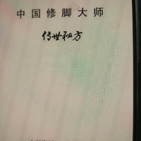 中国修脚大师传世秘方资料