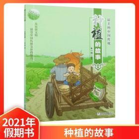 2021年寒假书 1-3年级 种植的故事 最美的中国传统种植的故事 朱一鸣著 一二三年级123年级低年级种植的故事假期阅读书目