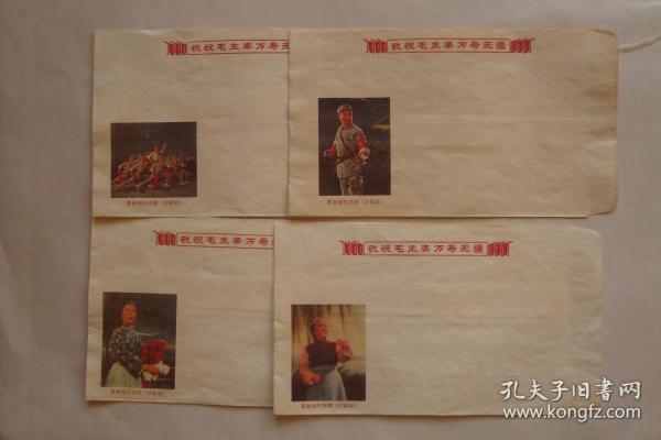 老信封    革命现代京剧《沙家浜》   一套4张合售