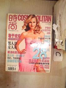 时尚杂志COSMO2003 9