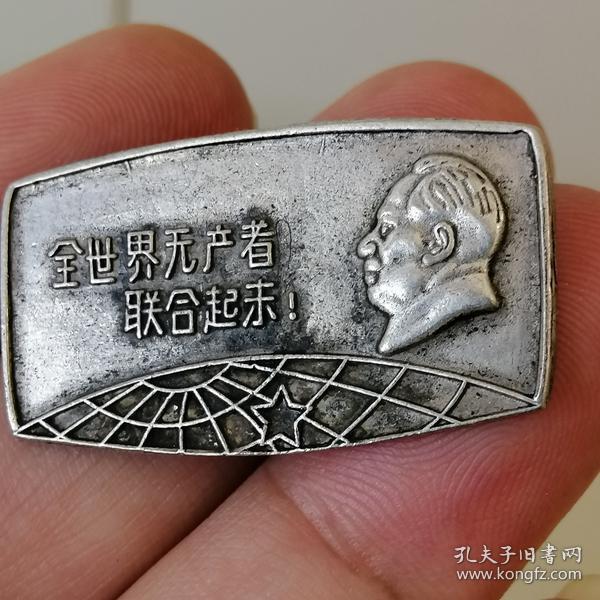 967全世界无产者联合起来 老银毛主席像章