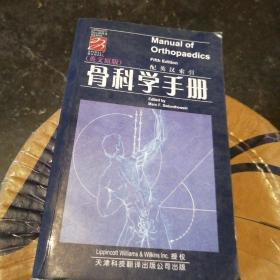 骨科学手册