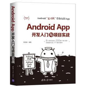 AndroidApp开发入门与项目实战
