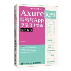 Axure RP 9网站与App原型设计实战案例教程 Axure RP 9 wang zhan yu App yuan xing she ji sh