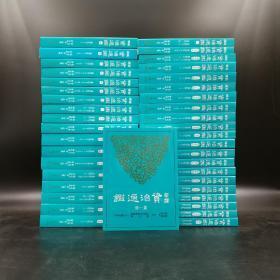 台湾三民版  张大可 韩兆琦注译《新译资治通鑑(平)》(全40册,锁线胶订)