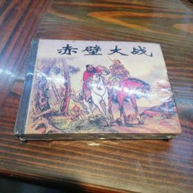 赤壁大战      上海人民美术出版社精装连环画