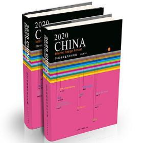2020中国室内设计年鉴(全两册)9787559117373辽宁科学技术陈卫新