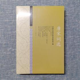 中国古典文学雅藏系列 唐宋词选