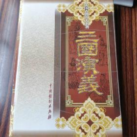 中国古典四大名著(三国演义)