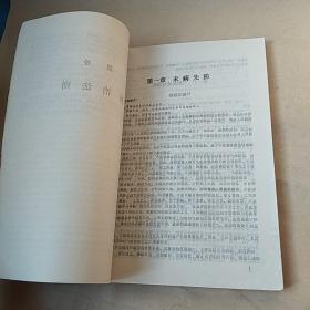 中医防治学