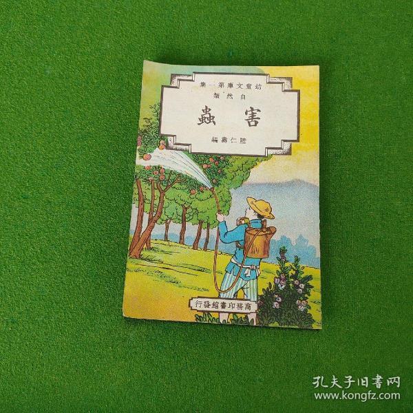 民国,害虫,幼童文库第一集,彩色儿童图书,民国三十七年八月修订第一版。商务印书馆发行出版。