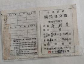 中华民国国民身份证 民国38年 包邮挂刷
