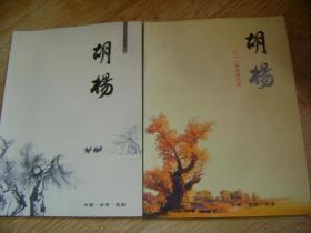 胡杨 2014年创刊号  1.2两期