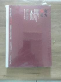 东方之美:第四届上海奉贤言子杯国际学生书法大赛作品集(全新未拆封)