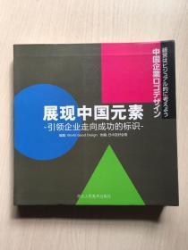 展现中国元素引领企业走向成功的标识  (内十品)