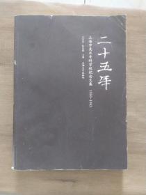 二十五年:上海市美术专科学校纪念文集1959-1983