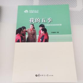 我的五季-刘晓琳班级教育叙事