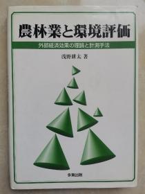 农林业和环境评价—外部经济效果的理论和测量方法(日文原版书)