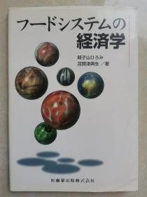 食品经济学(日文原版书)