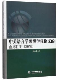 中美语言学硕博学位论文的言据性对比研究