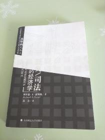 正义/司法的经济学:波斯纳文丛4