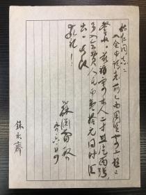 中国佛协常务理事、华东师大教授~苏渊雷(温州藉)信札一页