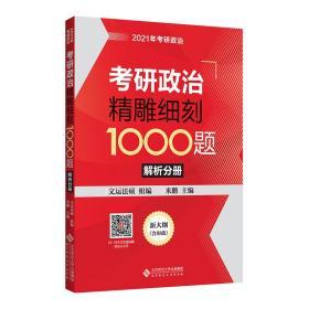 考研政治精雕细刻1000题:解析分册