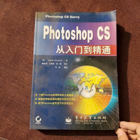 Photoshop CS从入门到精通