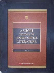 中国现代文学史略(英文版)