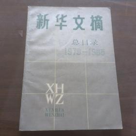新华文摘总目录 1979~1985