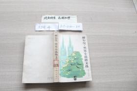 赫尔曼黑塞小说散文选