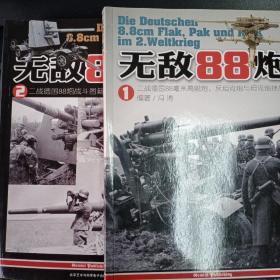 闪电战增刊《无敌88炮》