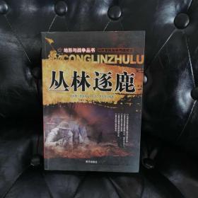 丛林逐鹿:中外军队丛林作战纪实 卢天贶 没有封皮