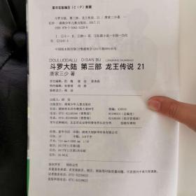 斗罗大陆第三部龙王传说21 唐家三少