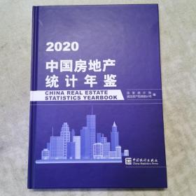 中国房地产统计年鉴2020
