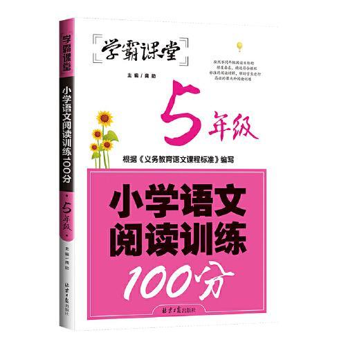 学霸课堂-小学语文阅读训练100分·5年级