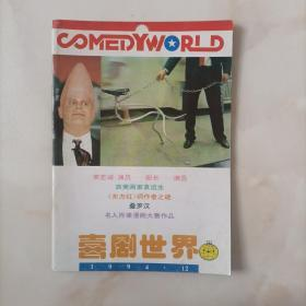 喜剧世界 1994年第12期