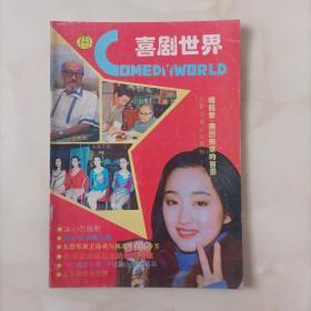 喜剧世界1993,封面杨钰莹 刊 路遥人生的最后一天等
