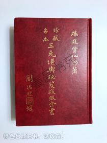 珍藏古本 三元堪舆秘笈救败全书