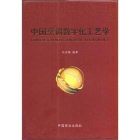 中国烹调数字化工艺学刘正顺中国商业出版社9787504480941