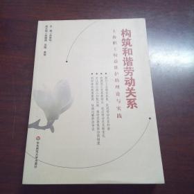 构筑和谐劳动关系 : 上海职工权益维护的理论与实 践