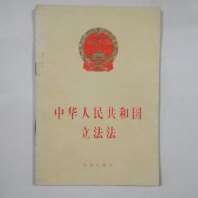 中华人民共和国立法法