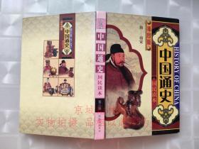 中国通史:插图版:国民读本