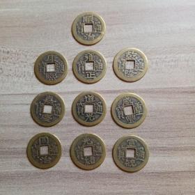 铜币-清朝 十帝钱(库存   5)