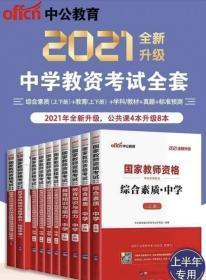 21版教资中公中学教师证资格证教材教资